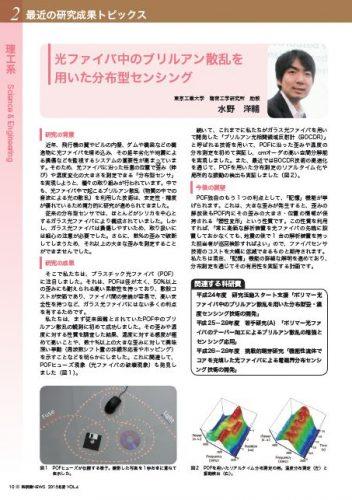 科研費NEWS 2015年度 VOL.4
