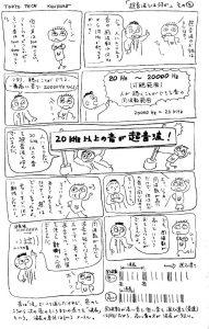 超音波とは何か P.2